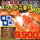 ☆【送料無料】カニ味噌たっぷり!価格とことん頑張ります!ボイルずわい蟹姿 3kg(6尾) 大満足の六人前。お客様の…