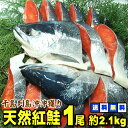 送料無料★ ロシア産沖獲り 天然塩紅鮭 1尾 約2.1kg(切身・中辛塩)紅鮭を一尾1本まるごと カットしてお届け。
