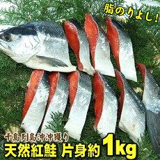 ロシア産沖獲り塩紅鮭片身約1kg(切身・中辛塩)