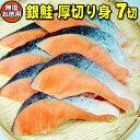*【調理万能な無塩タイプ】銀鮭の切り身 厚切7切入 銀サケ お徳用