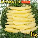 *【送料無料】【一本羽】お徳用 塩数の子 1kg (500g×2パック入)