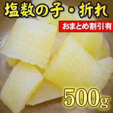 塩数の子500g