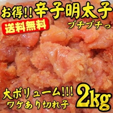 【送料無料】とにかく安くてこのボリューム!辛子明太子並切れ2kg絶対にお買い得品です☆自信を持っておすすめします!