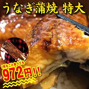 ★特大!鰻の蒲焼 約280g 1尾 タレは日本製。肉厚・脂のりもよくうまうま♪うなぎのかば焼き ウナギの蒲焼 鰻蒲焼 鰻の蒲焼 中国産 うなぎの蒲焼き ウナギ ひつまぶし 丼