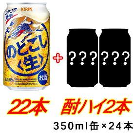 キリンのどごし生350ml缶22本+酎ハイ2本入りケースキリン 新ジャンル 酎ハイ試飲缶2本付き ご注文は2ケースまで同梱可能です