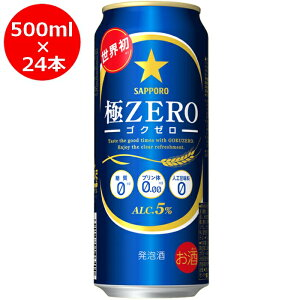 サッポロ極ゼロ500ml缶24本入りケース【発泡酒】【プリン体ゼロ】【糖質ゼロ】【人工甘味料ゼロ】【ご注文は2ケースまで同梱可能です】