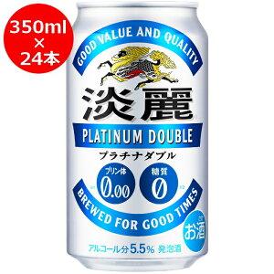 キリン淡麗プラチナダブル350ml缶24本入りケース【発泡酒】【プリン体ゼロ】【糖質ゼロ】【ご注文は2ケースまで同梱可能です】