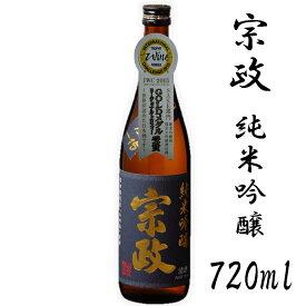 宗政 純米吟醸720ml【佐賀県】【宗政酒造】【甘口】
