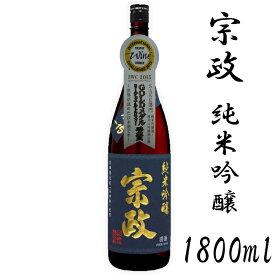 宗政 純米吟醸1.8L瓶【佐賀県】【宗政酒造】【甘口】