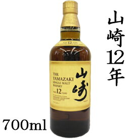 サントリー山崎12年700mlシングルモルトウイスキー アルコール分43% 12本まで同梱可能
