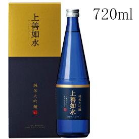 上善如水 純米大吟醸720ml白瀧酒造株式会社 日本酒 清酒 専用箱入り 6本まで同梱可