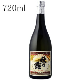 秋の露・純米(黄麹仕込)720ml常楽酒造 米焼酎 12本まで同梱可