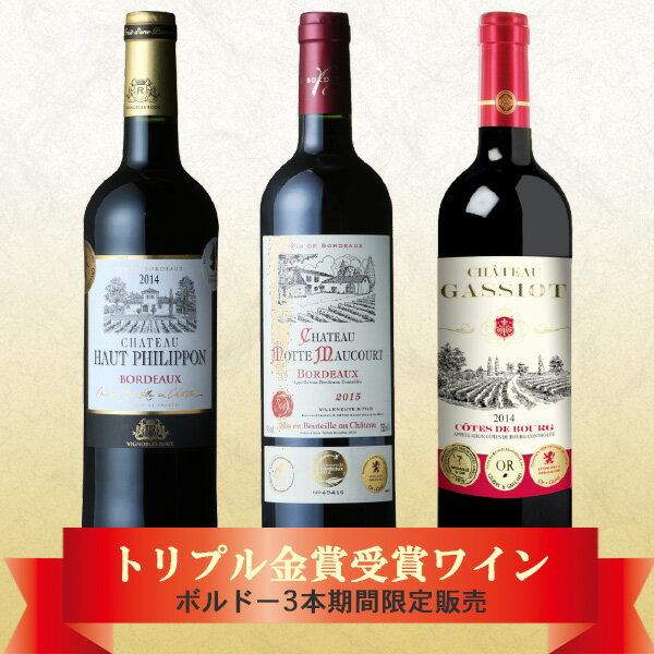 トリプル金賞受賞ワイン3本セット(750ml×3本)【フランス・ボルドー産】【赤ワイン】【金賞ワイン】【ご注文は4セットまで同梱可能です】