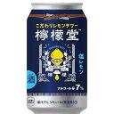 檸檬堂塩レモン350ml缶24本入りケース【チューハイ】【九州地区限定販売】【ご注文は2ケースまで同梱可能です】