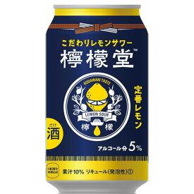 檸檬堂定番レモン350ml缶24本入りケース【チューハイ】【九州地区限定販売】【ご注文は2ケースまで同梱可能です】