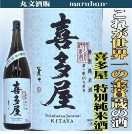 喜多屋 特別純米酒1.8L瓶【福岡県】【喜多屋】【やや辛口】