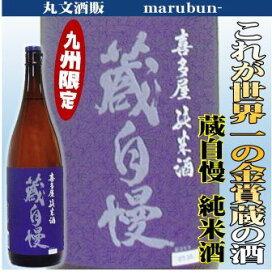 喜多屋 蔵自慢 純米酒1.8L瓶【福岡県】【喜多屋】【やや辛口】【九州限定】