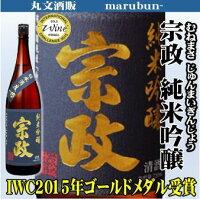 宗政純米吟醸1.8L
