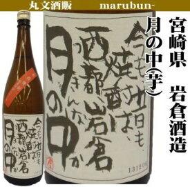 25°月の中1.8L瓶【宮崎県】【岩倉酒造場】【芋焼酎】