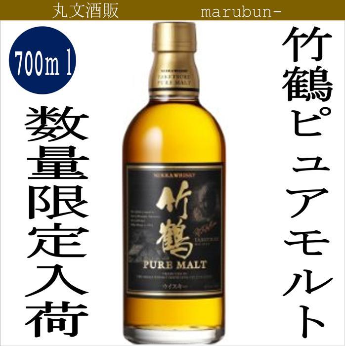 ニッカ竹鶴ピュアモルト700ml【ウイスキー】【アルコール分43%】【専用箱入り】