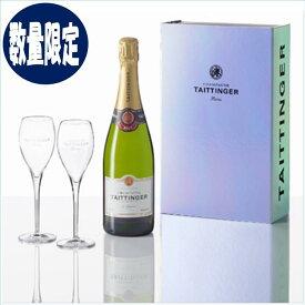テタンジェブリュットレゼルヴ750mlグラスセットシマリングボックス【シャンパン】【アルコール分12.5%】【オリジナル箱入り】【グラス付き】【数量限定】