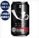 銀しろハイボール ギンハイ350ml缶24本入りケース【ハイボール】【米焼酎】【数量限定】【九州限定】【2ケースまで同…