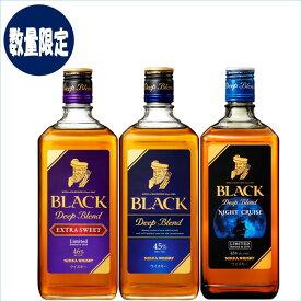 ブラックニッカディープブレンド3種セット(各種700ml)【ウイスキー】【ディープブレンド】【エクストラスイート】【ナイトクルーズ】【数量限定】【専用箱入り】