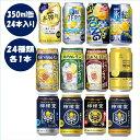 レモンサワー350ml缶24種類各1本入り計24本セット【レモンサワー】【酎ハイ】【2セットまで1個口】