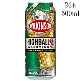 アサヒ ウィルキンソン ハイボール 期間限定 ジンジャーエール 500ml缶24本入りケースチューハイ ご注文は2ケースまで同梱可能です