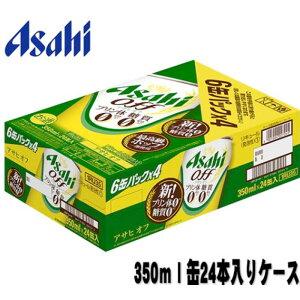 アサヒオフ350ml缶24本入りケース【新ジャンル】【プリン体ゼロ】【糖質ゼロ】【人工甘味料ゼロ】【ご注文は2ケースまで同梱可能です】