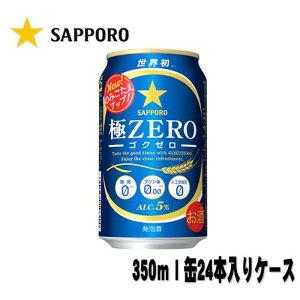 サッポロ極ゼロ350ml缶24本入りケース【発泡酒】【プリン体ゼロ】【糖質ゼロ】【人工甘味料ゼロ】【ご注文は2ケースまで同梱可能です】