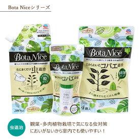 BotaNice ボタナイス シリーズボタナイス 土にまくだけ虫退治 飛びまわるコバエ退治 土からわいたコバエ退治 観葉植物 アース製薬