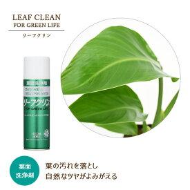 リーフクリン(スプレータイプ)葉面円錠剤 スプレー ツヤ出し 掃除 ほこり 薬剤散布 観葉植物