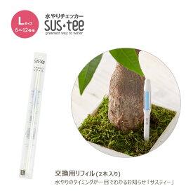 水やり水分計 サスティー交換用リフィル・ロング sustee Lサイズ(6〜12号用)