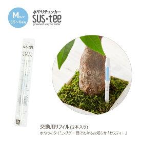 水やり水分計 サスティー交換用リフィル・ミディアム sustee Mサイズ(3.5〜6号用)