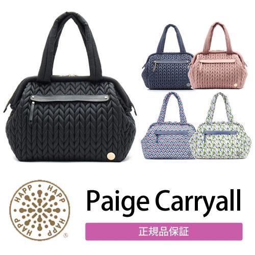 【送料無料】HAPP ハップ Paige Carryall ペイジキャリーオール 可愛すぎるマザーズバッグ