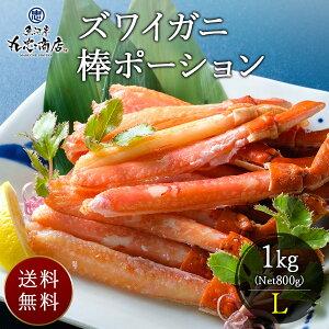 【ZB-L】訳あり ズワイガニ 棒ポーション 【Lサイズ/1kg】お歳暮 ギフト 年末年始 かに カニ 蟹 ずわい かにしゃぶ むき身 お祝い お取り寄せ 食べ物 グルメ 送料無料