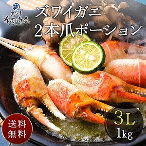 【ZP-2】ズワイガニ 2本爪ポーション【3Lサイズ/1kg】お中元 ギフト かに カニ 蟹 ずわい かにしゃぶ むき身 お祝い お取り寄せ 食べ物 グルメ