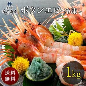 【BO-1000】ボタンエビ 冷凍 1kg お歳暮 ギフト えび 海老 海鮮 天ぷら エビフライ 内祝い お祝い お返し 食べ物 お取り寄せ グルメ