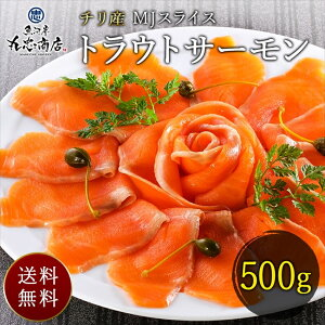 【SL-500】チリ産 トラウトスライス MJ 500g お中元 ギフト サーモン さけ 鮭 刺身 オードブル 食べ物 お祝い お返し グルメ