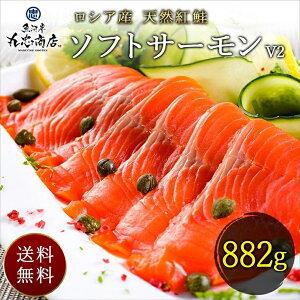 【SOFT】ロシア産 天然紅鮭 ソフトサーモン V2 約880g お中元 ギフト スモークサーモン さけ 鮭 刺身 オードブル 食べ物 お祝い お返し グルメ