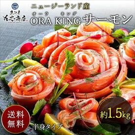 【ORA】ニュージーランド産 ORAキングサーモン【半身タイプ/1.4kg~1.7kg】お中元 ギフト 高級グルメ さけ 鮭 刺身 オードブル 食べ物 お祝い お返し グルメ