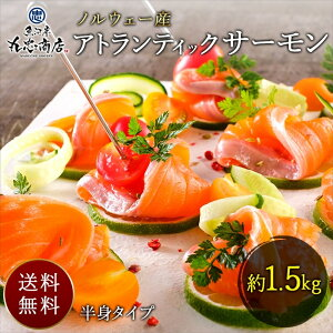 【NOR】ノルウェー産 アトランティックサーモン【半身タイプ/1.3kg~1.7kg】お中元 ギフト さけ 鮭 刺身 寿司 海鮮 食べ物 グルメ プレゼント