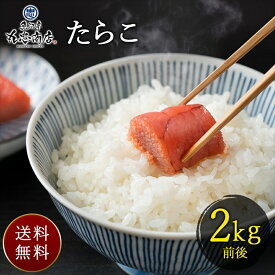 たらこ 2kg前後 お歳暮 ギフト タラコ 海鮮 魚介 おつまみ ご飯のおとも 食べ物 グルメ 送料無料