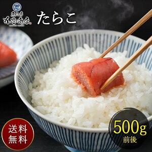 たらこ 500g前後 お歳暮 ギフト タラコ 海鮮 魚介 おつまみ ご飯のおとも 食べ物 グルメ 送料無料