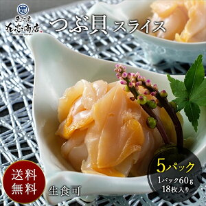 つぶ貝スライス【KAI-5】 5パックセット /1パック 60g 18枚入り ツブ貝 粒貝 刺身 寿司 海鮮 魚介 お祝い 食べ物 グルメ