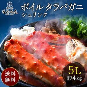 【TA-4】ボイル タラバガニ シュリンク【5Lサイズ/ 約4kg】お中元 ギフト かに カニ 蟹 たらば 脚 お祝い お取り寄せ 食べ物 グルメ 送料無料