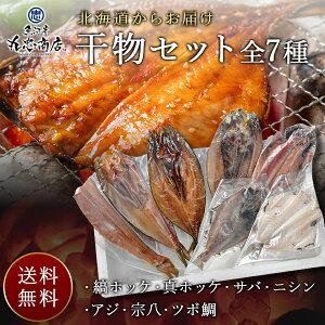 北海道からお届け 干物セット 全7種(縞ホッケ・真ホッケ・サバ・ニシン・アジ・宗八・ツボ鯛) お中元 ギフト 焼き魚 惣菜 ほっけ にしん さば あじ おつまみ 海鮮 食べ物 国産 お取り寄せ グ