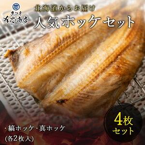 お歳暮 ギフト 北海道からお届け 人気ほっけセット 縞ホッケ・真ホッケ 4枚セット (各2枚ずつ) ほっけ さば 焼き魚 惣菜 おつまみ 海鮮 食品 お取り寄 せグルメ【干物対象商品3点以上お買い