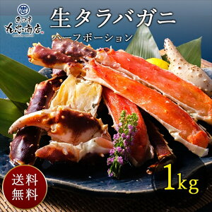 【NTH-1000】生タラバガニ ハーフポーション 1kg お歳暮 ギフト 年末年始 かに カニ 蟹 たらば かにしゃぶ むき身 お祝い お取り寄せ 食べ物 グルメ 送料無料